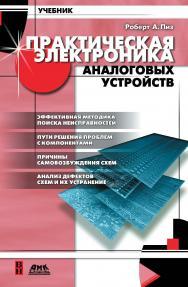Практическая электроника аналоговых устройств. Поиск неисправностей и отработка проектируемых схем ISBN 5-94074-004-9
