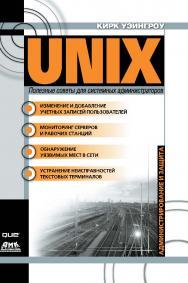 UNIX: полезные советы для системных администраторов ISBN 5-94074-071-5