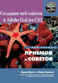Создание Web-сайтов в Adobe® GoLive® CS2. 250 лучших приемов и советов ISBN 5-94074-082-0