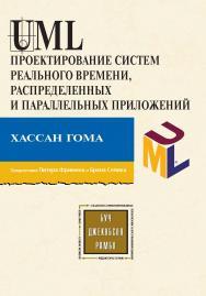 Проектирование систем реального времени, параллельных и распределенных приложений ISBN 5-94074-101-0