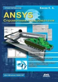 ANSYS: справочник пользователя ISBN 5-94074-108-8