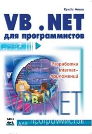 Visual Basic. NET для программистов ISBN 5-94074-110-X