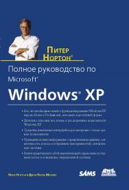 Полное руководство по Microsoft Windows XP ISBN 5-94074-167-3