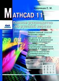 Mathcad 11: Полное руководство по русской версии ISBN 5-94074-175-4