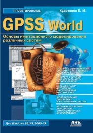 GPSS World. Основы имитационного моделирования различных систем ISBN 5-94074-219-X