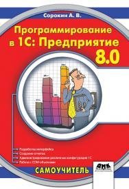Программирование в 1С Предприятие 8.0 ISBN 5-94074-340-4