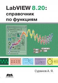 LabVIEW 8.20: Справочник по функциям ISBN 5-94074-347-1