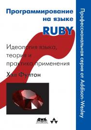 Программирование на языке Ruby ISBN 5-94074-357-9