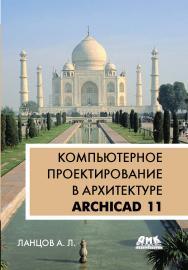 Компьютерное проектирование в архитектуре. Archicad 11- М ISBN 5-94074-369-2