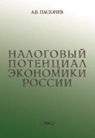 Налоговый потенциал экономики России ISBN 5-94112-002-8