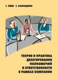 Теория и практика делегирования полномочий и ответственности в рамках компании ISBN 5-94112-005-2