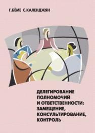 Делегирование полномочий и ответственности: замещение, консультирование, контроль ISBN 5-94112-007-11
