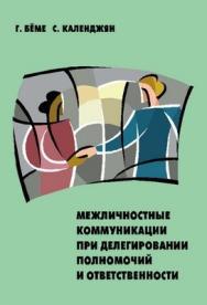 Межличностные коммуникации при делегировании полномочий и ответственности ISBN 5-94112-007-9