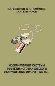 Модели и эффективность банковского обслуживания с использованием пластиковых карт ISBN 5-94112-010-9