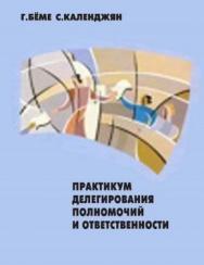 Практикум делегирования полномочий и ответственности ISBN 5-94112-013-3