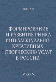 Формирование и развитие рынка интеллектуальнокреативных (творческих) услуг в России ISBN 5-94112-031-1