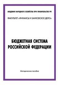 Бюджетная система российской федерации ISBN 5-94112-044-3