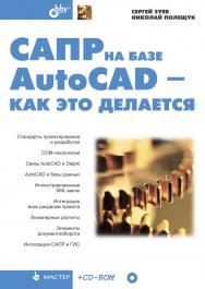 САПР на базе AutoCAD — как это делается. ISBN 5-94157-344-8