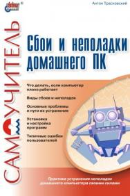 Сбои и неполадки домашнего ПК. Самоучитель ISBN 5-94157-357-X