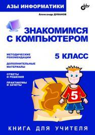Азы информатики. Знакомимся с компьютером. Книга для учителя ISBN 5-94157-445-2