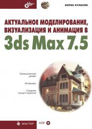 Актуальное моделирование, визуализация и анимация в 3ds Max 7.5. ISBN 5-94157-475-4