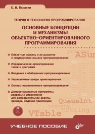 Основные концепции и механизмы объектно-ориентированного программирования ISBN 5-94157-554-8