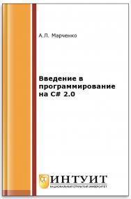 Основы программирования на C# 2.0 ISBN 5-94774-628-0