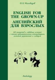 English for the Grown-up: Английский для взрослых: 100 анекдотов и забавных историй с лексико-грамматическим комментарием, системой упражнений и словарем ISBN 5-94962-028-3