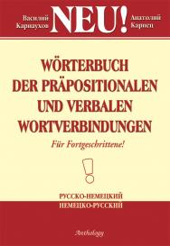 Словарь словосочетаний с предлогами и глаголами ISBN 5-94962-051-8