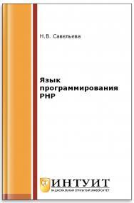 Основы программирования на PHP ISBN 5-9556-00026-4