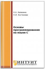 Язык Си и особенности работы с ним ISBN 5-9556-0026-4