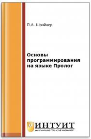 Основы программирования на языке Пролог ISBN 5-9556-0034-5