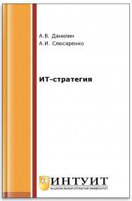 """Архитектура и стратегия. """"Инь"""" и """"янь"""" информационных технологий ISBN 5-9556-0045-0"""