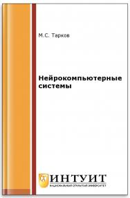 Нейрокомпьютерные системы ISBN 5-9556-0063-9