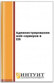 IIS 6. Полное руководство ISBN 5-9570-0022-1