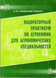 Лабораторный практикум по агрохимии для агрономических специальностей ISBN 5-9596-0148-6