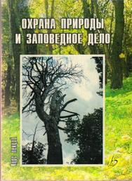 Охрана природы и заповедное дело (курс лекций) ISBN 5-9596-0346-2