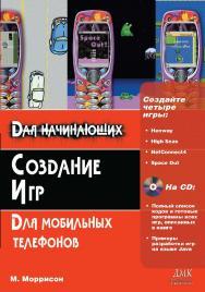 Создание игр для мобильных телефонов ISBN 5-9706-0007-5