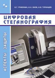 Цифровая стеганография ISBN 5-98003-011-5