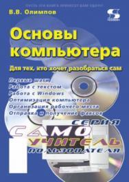 Основы компьютера. Для тех, кто хочет разобраться сам ISBN 5-98003-095-6