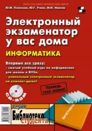 Электронный экзаменатор у вас дома. Информатика ISBN 5-98003-144-8