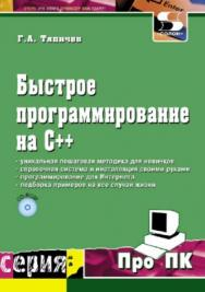Быстрое программирование на C++. ISBN 5-98003-162-6