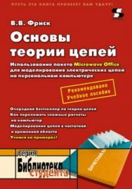 ОСНОВЫ ТЕОРИИ ЦЕПЕЙ. Использование пакета Microwave Office для моделирования электрических цепей на персональном компьютере ISBN 5-98003-163-4