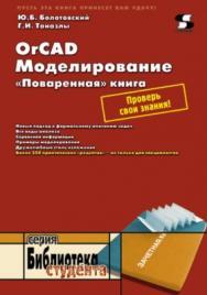 OrCAD. Моделирование. «Поваренная» книга ISBN 5-98003-178-2