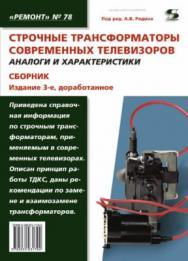 Строчные трансформаторы современных телевизоров. Аналоги и характеристики. Сборник ISBN 5-98003-179-0
