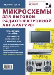 Микросхемы для бытовой радиоэлектронной аппаратуры. ISBN 5-98003-187-1