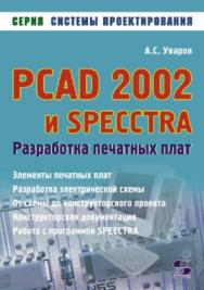 PCAD 2002 и SPECCTRA. Разработка печатных плат ISBN 5-98003-193-6