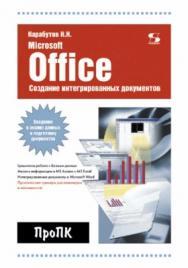 Создание интегрированных документов в Microsoft office. Введение в анализ данных и подготовку документов ISBN 5-98003-200-2
