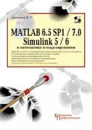 MATLAB 6.5 SP1/7 + Simulink 5/6® в математике и моделировании ISBN 5-98003-209-6