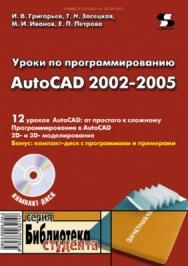 Уроки по проектированию AutoCAD 2002-2005 ISBN 5-98003-214-2